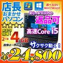 中古ノートパソコン 選べるOS Windows7 Windows10 7日以内返品可 店長おまかせ Core i5 WiFi 大容量メモリ 4GB HDD 320GB DVDマルチ 無線LAN搭載 A