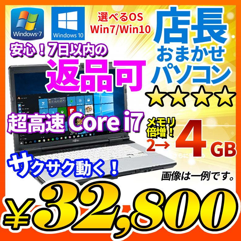 中古 ノートパソコン 選べるOS Windows7 Windows10 7日以内返品可 店長おまかせ Core i7 大容量メモリ 4GB HDD 320GB DVDマルチ 無線LAN搭載 A4サイズ大画面 メーカー問わず 東芝/富士通/NEC/DELL/HP等 オフィスソフト セキュリティソフト付 ノートPC おすすめ