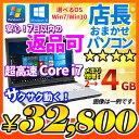 中古 ノートパソコン 選べるOS Windows7 Windows10 7日以内返品可 店長おまかせ Core i7 大容量メモリ 4GB HDD 320GB DVDマルチ 無線LAN搭載 A4サイズ