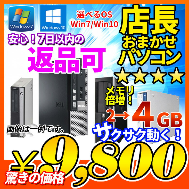 中古 デスクトップパソコン 店長おまかせ 選べるOS Windows7 Windows10 7日以内返品可 本体のみ Core2世代Celeron 大容量メモリ 4GB HDD 160GB DVD-ROM メーカー問わず 東芝/富士通/NEC/DELL/HP等 オフィスソフト セキュリティソフト付 デスクトップPC おすすめ