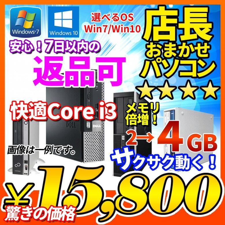 中古デスクトップパソコン 店長おまかせ 選べるOS Windows7 Windows10 7日以内返品可 本体のみ Core i3 大容量メモリ 4GB HDD 320GB DVDマルチ メーカー問わず 東芝/富士通/NEC/DELL/HP等 オフィスソフト セキュリティソフト付 デスクトップPC おすすめ