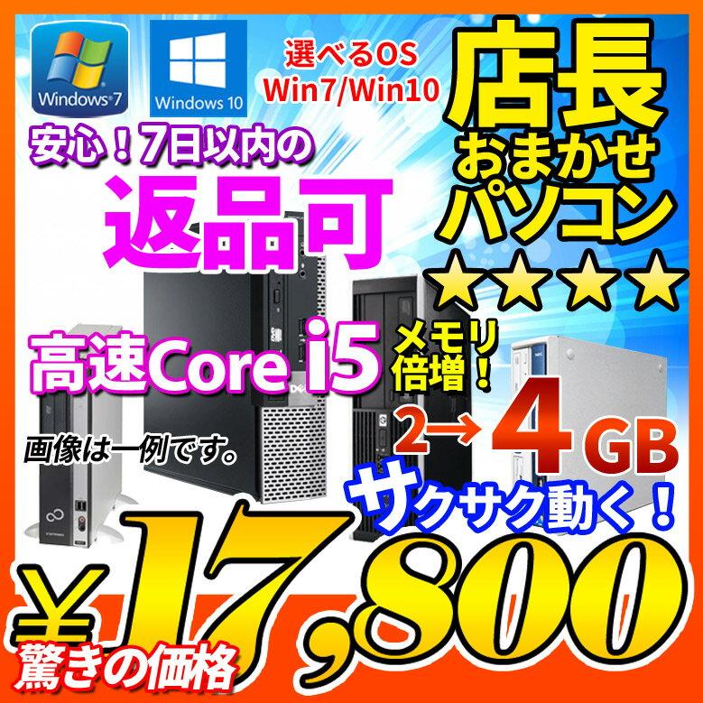 【全品5倍!22日09:59迄】中古 デスクトップパソコン 店長おまかせ 選べるOS Windows7 Windows10 7日以内返品可 本体のみ Core i5 大容量メモリ 4GB HDD 320GB DVDマルチ メーカー問わず 東芝/富士通/NEC/DELL/HP等 オフィスソフト セキュリティソフト付 デスクトップPC