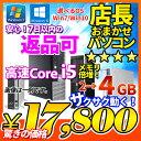 中古 デスクトップパソコン 店長おまかせ 選べるOS Windows7 Windows10 7日以内返品可 本体のみ Core i5 大容量メモリ 4GB HDD 320GB DVDマルチ メーカー問
