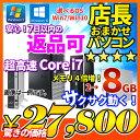 中古デスクトップパソコン 店長おまかせ 選べるOS Windows7 Windows10 7日以内返品可 本体のみ Core i7 大容量メモリ 8GB HDD 500GB DVDマルチ メーカー問わ
