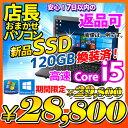 中古ノートパソコン 選べるOS Windows7 Windows10 7日以内返品可 店長おまかせ Core i5 WiFi 大容量メモリ 4GB 新品 SSD 120GB DVDマルチ 無線LAN搭