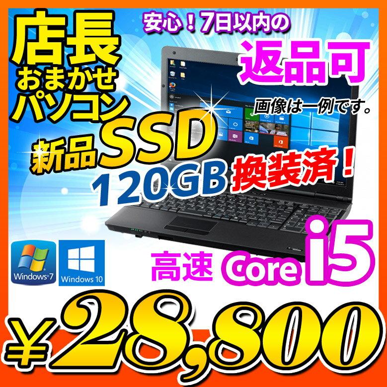 中古ノートパソコン 選べるOS Windows7 Windows10 7日以内返品可 店長おまかせ Core i5 WiFi 大容量メモリ 4GB 新品 SSD 120GB DVDマルチ 無線LAN搭載 A4サイズ大画面 メーカー問わず 東芝/富士通/NEC/DELL/HP等 オフィスソフト セキュリティソフト付 ノートPC