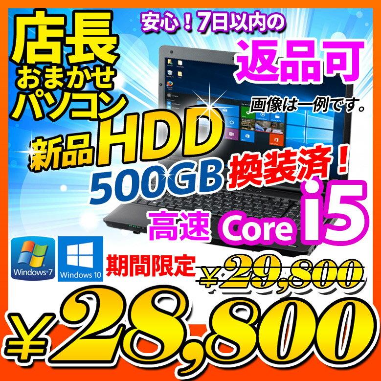 中古ノートパソコン 選べるOS Windows7 Windows10 7日以内返品可 店長おまかせ Core i5 WiFi 大容量メモリ 4GB 新品 HDD 500GB DVDマルチ 無線LAN搭載 A4サイズ大画面 メーカー問わず 東芝/富士通/NEC/DELL/HP等 オフィスソフト セキュリティソフト付 ノートPC