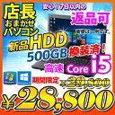 中古ノートパソコン 選べるOS Windows7 Windows10 7日以内返品可 店長おまかせ Core i5 WiFi 大容量メモリ 4GB 新品 HDD 500GB DVDマルチ 無線LAN搭
