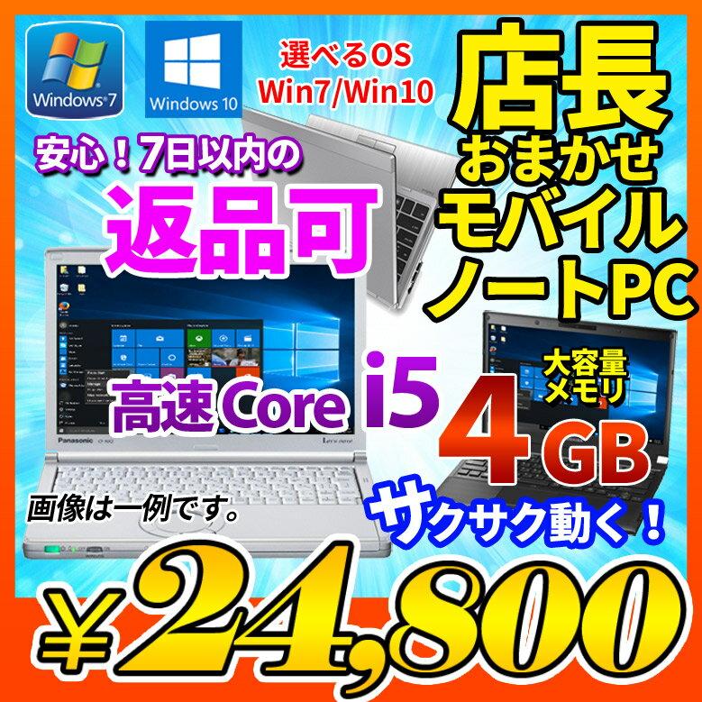 中古 ノートパソコン モバイルノートパソコン 選べるOS Windows7 Windows10 7日以内返品可 店長おまかせ Core i5 WiFi 大容量メモリ 4GB HDD 320GB 無線LAN搭載 メーカー問わず 東芝/富士通/Panasonic/Lenovo/DELL/HP等 オフィスソフト セキュリティソフト付 ノートPC