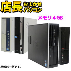 【あす楽】デスクトップ パソコン 店長おまかせ 高速SSDに変更可 本体のみ Windows10 Windows7 Core2世代Celeron メモリ4GB HDD320GB以上 DVD-ROM 東芝/富士通/NEC/DELL/HP等 セキュリティソフト付 デスクトップPC デスク パソコン 中古パソコン 中古