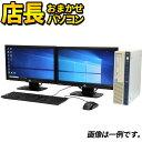 【あす楽】【デュアルモニターセット】デスクトップ パソコン WPS Office付き 店長おまかせ Core2世代Celeron Win10 W…