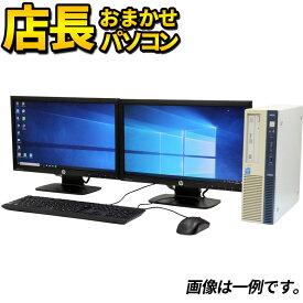 【あす楽】【第3世代 Core i3】【デュアルモニターセット】デスクトップ パソコン WPS Office付き 店長おまかせ Windows10 Windows7 メモリ4GB HDD500GB以上 DVDマルチ キーボード・マウスセット 富士通/NEC/DELL/HP等 オフィスソフト デスクトップPC 中古パソコン 中古