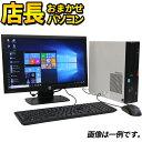 デスクトップ パソコン 液晶セット 高速SSDにも変更可 店長おまかせ WPS Office付き Core2世代Celeron メモリ 4GB HDD…
