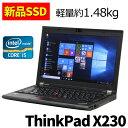 モバイル ノートパソコン 1年保証 WPS Office Lenovo ThinkPad X230 第3世代 Core i5 メモリ 4GB 新品 SSD 128GB 無線…