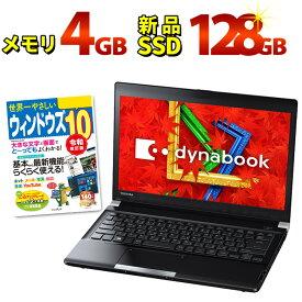 モバイル ノートパソコン 1年保証 WPS Office 東芝 dynabook R734シリーズ 第4世代 Core i5 メモリ 4GB 新品 SSD 128GB 無線LAN Windows10 Windows7 ダイナブック 13.3インチ オフィス ノートPC パソコン 中古パソコン TOSHIBA【中古】