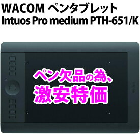 WACOM ワコム ワイヤレス対応 Intuos Pro medium PTH-651/K ペンタブレット ペン欠品 Windows / Mac 対応 ペン欠品の為、激安特価 Bランク【中古】【消費税込】【送料・代引手数料無料】
