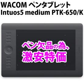 WACOM ワコム ワイヤレス対応 Intuos5 medium PTK-650/K ペンタブレット Windows / Mac 対応 ペン欠品の為、激安特価 Bランク【中古】【消費税込】【送料・代引手数料無料】