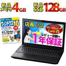 【あす楽】【液晶サイズ選択可】 Win10ガイド本 第3世代以上Core i5 メモリ4GB ノートパソコン WPS Office付き 店長おまかせ 新品SSD128GB Win10 Win7 WiFi DVD 東芝/富士通/NEC/DELL/HP ノートPC 中古パソコン 中古ノートパソコン【中古】