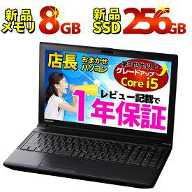 【あす楽】【新品SSD256GB】【第3世代以上Core i5】【メモリ4GB⇒8GB】ノートパソコン WPS Office 店長おまかせ レビュー記載で1年保証 Windows10 Windows7 WiFi DVD 無線LAN 東芝/富士通/NEC/DELL/HP等 オフィス ノートPC ノートPC パソコン 中古パソコン【中古】