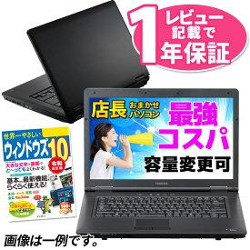 【あす楽】【最強コスパ】【新品SSD搭載】【レビュー記載で1年保証】【Win10ガイド本】Core i3以上 メモリ4GB SSD128GB ノートパソコン 店長おまかせ Win10 Win7 東芝 富士通 NEC DELL HP等 DVD-RW WiFi WPS Office ノートPC 中古ノートパソコン【中古】