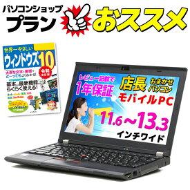 【あす楽】店長おまかせ モバイルノートパソコン Windows10 Win7 Lenovo DELL HP等 Core i3 メモリ4GB HDD320GB DVD WiFi Office付 ノートPC 中古パソコン 中古ノートパソコン 中古
