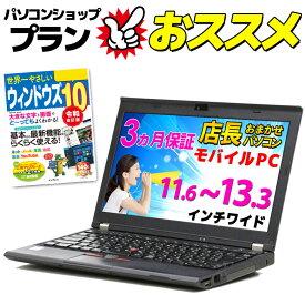 【あす楽】店長おまかせ モバイルノートパソコン Windows10 Win7 Lenovo DELL HP等 Core i3以上 メモリ4GB HDD320GB DVD WiFi Office付 ノートPC 3ヶ月保証 中古パソコン 中古ノートパソコン 中古