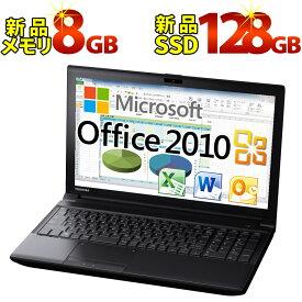 【あす楽】【正規 Microsoft Office Personal 2010】【液晶サイズ選択可】ノートパソコン Core i5 店長おまかせ 新品SSD 128GB Windows10 WiFi メモリ 8GB DVD-RW 無線LAN 東芝/富士通/NEC/DELL/HP等 Office付き ノートPC 中古パソコン【中古】