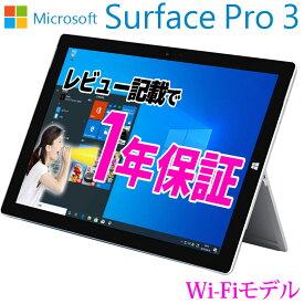 あす楽 タブレットPC Wi-Fiモデル Surface Pro3 Core i5 4300U 1.90GHz メモリ 4GB SSD 128GB Win10 Bluetooth タッチパネル カメラ レビュー記載で1年保証【TAB01】【中古】【税込】【送料・代引手数料無料】