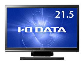 タッチパネル 21.5インチ 液晶モニター I-O DATA LCD-MF223FBR-T ブラック Windows10/8/7 マルチタッチ対応 アイオーデータ スピーカー内蔵 液晶ディスプレイ フルHD(1920×1080) HDMI端子【中古】あす楽 送料無料