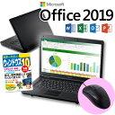 【あす楽】【正規 Microsoft Office 2019】ノートパソコン 最新オフィス付 店長おまかせ 東芝 富士通 NEC DELL HP等 C…
