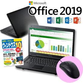 【あす楽】【正規 Microsoft Office 2019】ノートパソコン 最新オフィス付 店長おまかせ 東芝 富士通 NEC DELL HP等 Celeron以上 メモリ 4GB→8GB HDD500GB Windows10 DVD WiFi 中古パソコン 中古ノートパソコン Office付き【中古】