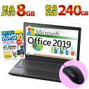 【正規 Microsoft Office 2019】【あす楽】【液晶サイズ選択可】ノートパソコン Core i5 店長おまかせ 新品SSD 240GB …