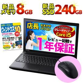 【あす楽】【液晶サイズ選択可】 Win10ガイド本 第4世代以上Core i5 メモリ4GB→8GB ノートパソコン WPS Office付き 店長おまかせ 新品SSD240GB Win10 Win7 WiFi DVD 東芝/富士通/NEC/DELL/HP ノートPC 中古パソコン 中古ノートパソコン【中古】