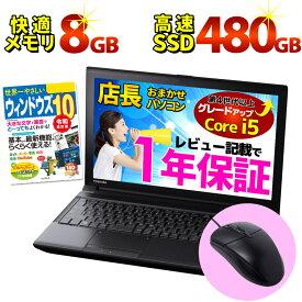 【あす楽】【高速SSD480GB】【第4世代以上Core i5】【メモリ4GB⇒8GB】ノートパソコン WPS Office 店長おまかせ レビュー記載で1年保証 Win10 Win7 WiFi DVD 無線LAN 東芝/富士通/NEC/DELL/HP等 オフィス ノートPC ノートPC パソコン 中古パソコン【中古】