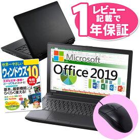 【あす楽】【正規 Microsoft Office 2019】【高速SSD搭載】【レビュー記載で1年保証】【Win10ガイド本】Core i3以上 メモリ4GB→8GB SSD240GB ノートパソコン 店長おまかせ Win10 Win7 東芝 富士通 NEC DELL HP等 DVD-RW ノートPC 中古ノートPC【中古】