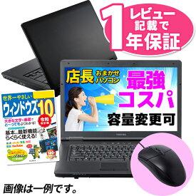 【あす楽】【最強コスパ】【新品SSD搭載】【レビュー記載で1年保証】【Win10ガイド本】Core i3以上 メモリ4GB SSD240GB ノートパソコン 店長おまかせ Win10 Win7 東芝 富士通 NEC DELL HP等 DVD-RW WiFi WPS Office ノートPC 中古ノートパソコン【中古】