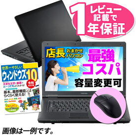 【あす楽】【最強コスパ】【高速SSD搭載】【レビュー記載で1年保証】【Win10ガイド本】Core i3以上 メモリ4GB SSD240GB ノートパソコン 店長おまかせ Win10 Win7 東芝 富士通 NEC DELL HP等 DVD-RW WiFi WPS Office ノートPC 中古ノートパソコン【中古】