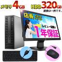 【あす楽】デスクトップ パソコン 液晶セット 高速SSDにも変更可 店長おまかせ WPS Office付き Core2世代Celeron メモ…