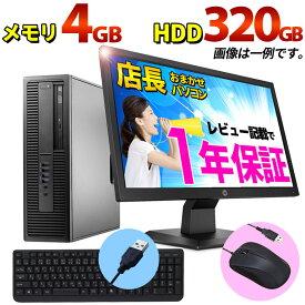 【あす楽】デスクトップ パソコン 液晶セット 高速SSDにも変更可 店長おまかせ WPS Office付き Core2世代Celeron メモリ 4GB HDD 320GB以上 DVD-ROM Windows10 Windows7 キーボード・マウス付 富士通/NEC/DELL/HP等 デスクトップPC 中古パソコン 中古