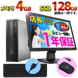【あす楽】【第4世代 Core i3】デスクトップ パソコン 店長おまかせ 液晶セット WPS Office付き Windows10 Win7 メモリ4GB SSD 128GB DVD-RW キーボード・マウス付 富士通/NEC/DELL/HP等 オフィスソフト PC おすすめ デスクトップPC 中古パソコン 中古