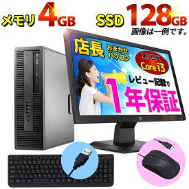 【第3世代 Core i3】デスクトップ パソコン 店長おまかせ 液晶セット WPS Office付き Windows10 Win7 メモリ4GB SSD 128GB DVD-RW キーボード・マウス付 富士通/NEC/DELL/HP等 オフィスソフト セキュリティソフト PC おすすめ デスクトップPC 中古