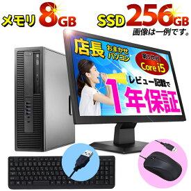 【あす楽】【第3世代Core i5】デスクトップ パソコン 店長おまかせ 液晶セット WPS Office Windows10 Windows7 メモリ4→8GB SSD 256GB DVD-RW キーボード・マウス付 富士通/NEC/DELL/HP等 オフィス セキュリティソフト デスクトップPC 中古パソコン 中古