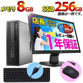 【あす楽】【第4世代 Core i7】デスクトップ パソコン 液晶セット WPS Office付き 店長おまかせ SSD容量変更可 Windows10 Win7 メモリ8GB SSD256GB DVD-RW キーボード・マウス付 富士通/NEC/DELL/HP等 PC おすすめ デスクトップPC 中古