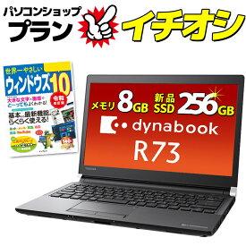 【あす楽】モバイル ノートパソコン WPS Office 東芝 dynabook R73シリーズ 第6世代 Core i5 メモリ 8GB 新品SSD 256GB 無線LAN Windows10 ダイナブック 13.3インチ オフィス ノートPC パソコン 中古パソコン TOSHIBA【中古】