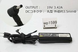 純正 ネコポス発送 FUJITSU 富士通 ACアダプタ ADP-65MD FMV-AC342B 19V=3.42A 外径3.4 ARROWS Tabシリーズ用 中古品 ACアダプター 日時指定不可 代引き不可