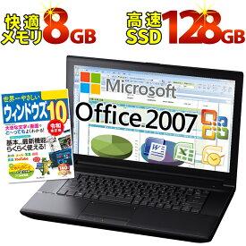 【あす楽】【正規 Microsoft Office Personal 2007】【液晶サイズ選択可】ノートパソコン Core i5 店長おまかせ 高速SSD128GB Windows10 WiFi メモリ 8GB DVD-RW 無線LAN 東芝/富士通/NEC/DELL/HP等 Office付き 中古パソコン 中古ノートPC【中古】