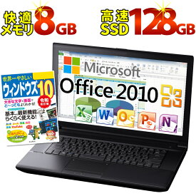 【あす楽】【正規 Microsoft Office Home and Business 2010】【液晶サイズ選択可】ノートパソコン Core i5 店長おまかせ 高速SSD 128GB Windows10 WiFi メモリ 8GB DVD-RW 無線LAN Win10ガイドブック 東芝/富士通/NEC/DELL/HP等 Office付き ノートパソコン【中古】