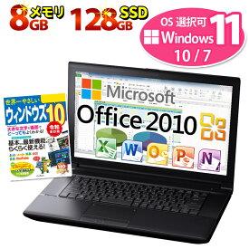 【正規 Microsoft Office Home and Business 2010】Windows11 / 10 / 7 OS選択可【液晶サイズ選択可】ノートパソコン Core i5 店長おまかせ 高速SSD 128GB Win11 WiFi メモリ 8GB DVD-RW 無線LAN Win10本 東芝/富士通/NEC/DELL/HP等 Office付き ノートパソコン【中古】
