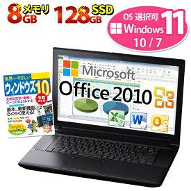 【正規 Microsoft Office Personal 2010】Windows11 / 10 / 7 OS選択可 【液晶サイズ選択可】ノートパソコン Core i5 店長おまかせ 高速SSD 128GB Win10 WiFi メモリ 8GB DVD-RW 無線LAN Win10本 東芝/富士通/NEC/DELL/HP等 Office付き ノートPC 中古パソコン【中古】