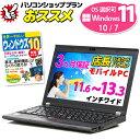 Windows11 / 10 / 7 OS選択可 店長おまかせ モバイルノートパソコン Win11 Win10 Win7 Lenovo DELL HP等 Core i3以上 …